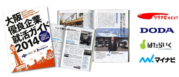 企業取材・求人広告/Business Interview・Recruit
